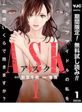 ASKアスク【期間限定無料】 1(ヤングジャンプコミックスDIGITAL)