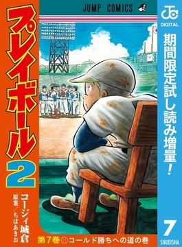 プレイボール2【期間限定試し読み増量】 7(ジャンプコミックスDIGITAL)