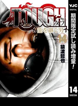 TOUGH 龍を継ぐ男【期間限定試し読み増量】 14(ヤングジャンプコミックスDIGITAL)