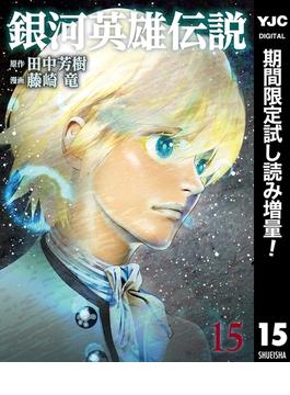 銀河英雄伝説【期間限定試し読み増量】 15(ヤングジャンプコミックスDIGITAL)