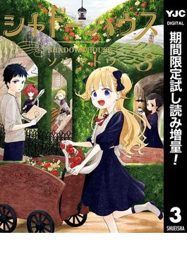 シャドーハウス【期間限定試し読み増量】 3(ヤングジャンプコミックスDIGITAL)