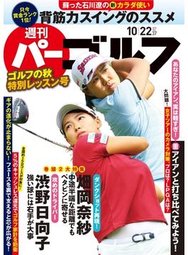 週刊パーゴルフ 2019/10/22号