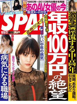 週刊SPA! 2019/10/15・10/22合併号