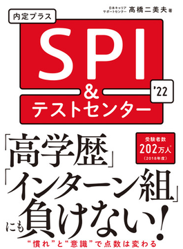 内定プラスSPI&テストセンター 2022年度版