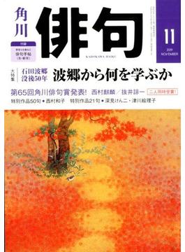 俳句 2019年 11月号 [雑誌]