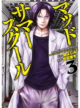 マッドサマースクール(34)(comic死角)