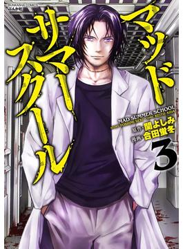 マッドサマースクール(32)(comic死角)