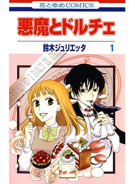 【試し読み増量版】悪魔とドルチェ(1)(花とゆめコミックス)
