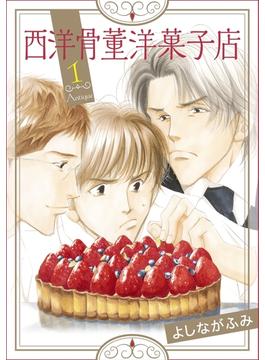 【試し読み増量版】西洋骨董洋菓子店(1)