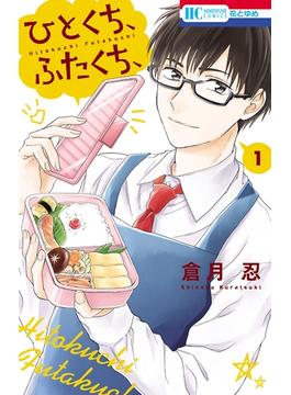 【試し読み増量版】ひとくち、ふたくち、(1)(花とゆめコミックス)