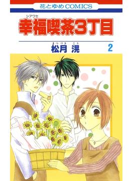【期間限定 無料お試し版】幸福喫茶3丁目(2)(花とゆめコミックス)