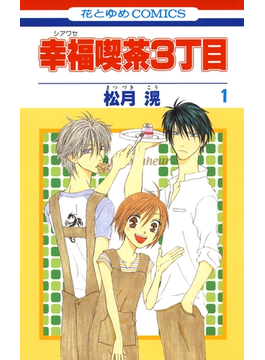 【期間限定 無料お試し版】幸福喫茶3丁目(1)(花とゆめコミックス)