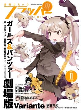 【電子版】月刊コミックフラッパー 2019年11月号(コミックフラッパー)