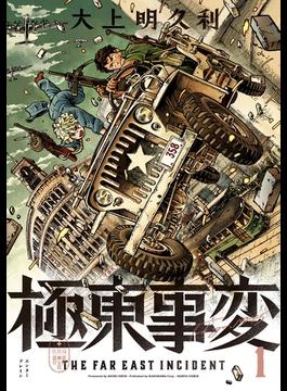 極東事変 1巻(HARTA COMIX)
