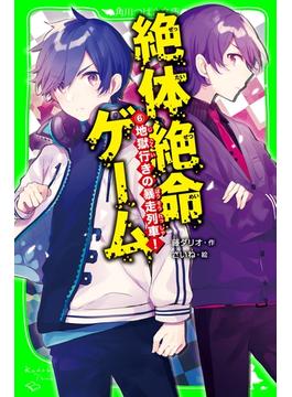 絶体絶命ゲーム(6) 地獄行きの暴走列車!(角川つばさ文庫)