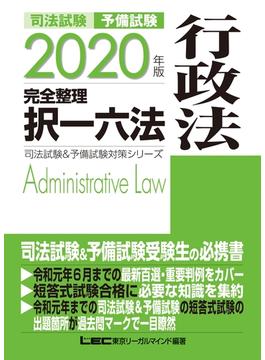 2020年版 司法試験&予備試験 完全整理択一六法 行政法