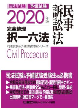 2020年版 司法試験&予備試験 完全整理択一六法 民事訴訟法