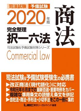2020年版 司法試験&予備試験 完全整理択一六法 商法