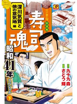 寿司魂 昭和41年スペシャル(下) 深川気質と侠の意気地編