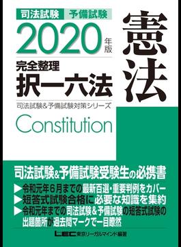 2020年版 司法試験&予備試験 完全整理択一六法 憲法