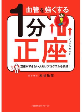 血管を強くする1分正座(ShoPro books)