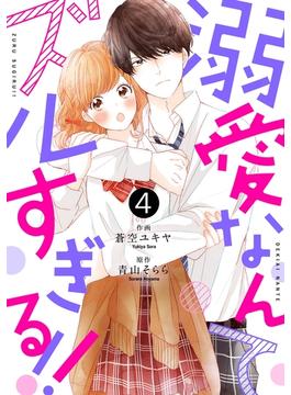 noicomi溺愛なんてズルすぎる!!(分冊版)4話(noicomi)