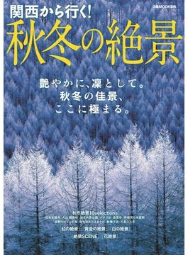関西から行く!秋冬の絶景