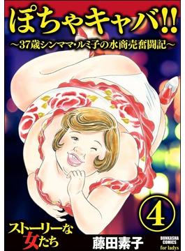 ぽちゃキャバ!!~37歳シンママ・ルミ子の水商売奮闘記~ (4)