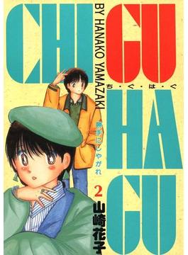 CHI・GU・HA・GU(2)