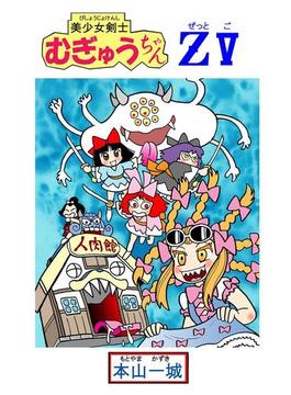 美少女剣士むぎゅうちゃんZ(5)