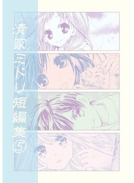 清家ミドリ短編集(5)