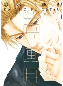 花鳥風月(8)【電子限定おまけ付き】(ディアプラス・コミックス)