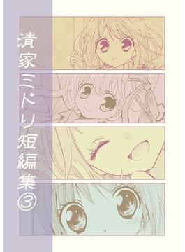 清家ミドリ短編集(3)