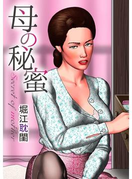 母の秘蜜(117)(漫画ユートピア)
