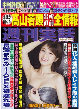 週刊実話 10月24日号