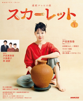 連続テレビ小説 スカーレット Part1(NHKドラマ・ガイド)