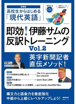 【音声DL付】高校生からはじめる「現代英語」 即効! 伊藤サムの反訳トレーニング Vol.2(音声DL BOOK)