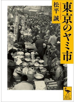 東京のヤミ市(講談社学術文庫)