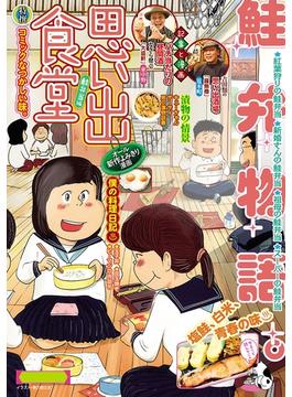 思い出食堂 鮭弁当編(ぐる漫)