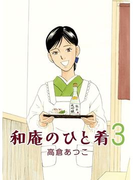和庵のひと肴(3)
