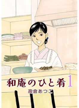 和庵のひと肴(1)