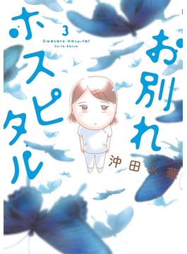 お別れホスピタル 3(ビッグコミックス)
