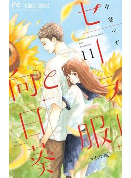 セーラー服と向日葵【マイクロ】 11(フラワーコミックス)