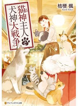 猫神主人と犬神大戦争(アルファポリス文庫)