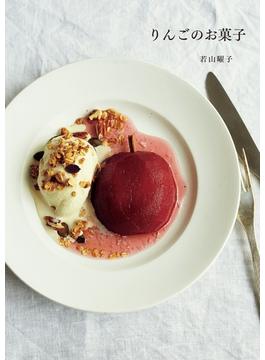 りんごのお菓子(天然生活の本)