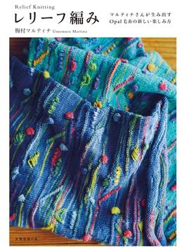 レリーフ編み(天然生活の本)