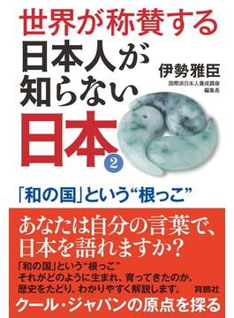 """世界が称賛する 日本人が知らない日本2――「和の国」という""""根っこ""""(扶桑社BOOKS)"""