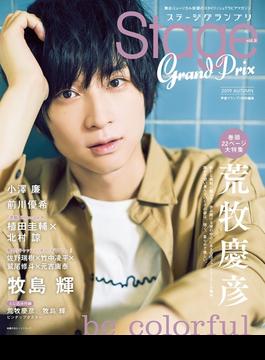 ステージグランプリ vol.8 2019 AUTUMN(主婦の友ヒットシリーズ)