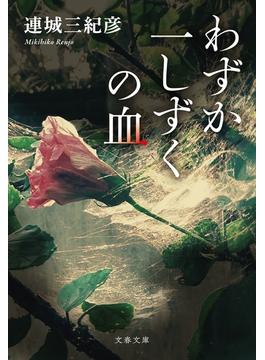 わずか一しずくの血(文春文庫)