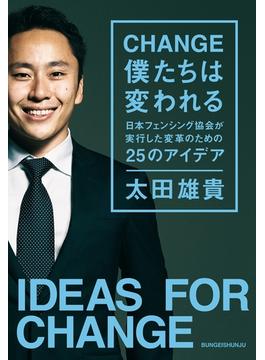 CHANGE 僕たちは変われる ~日本フェンシング協会が実行した変革のための25のアイデア~(文春e-book)